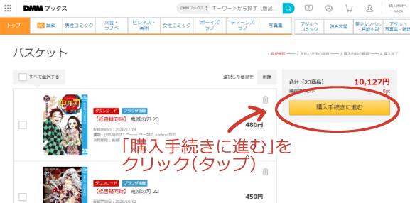 DMMブックスでの電子書籍購入方法